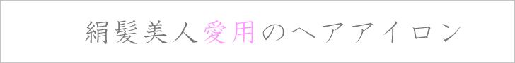 """ヘアアイロン絹髪美人「ヘアアイロン絹女〜KINUJO〜」1"""""""